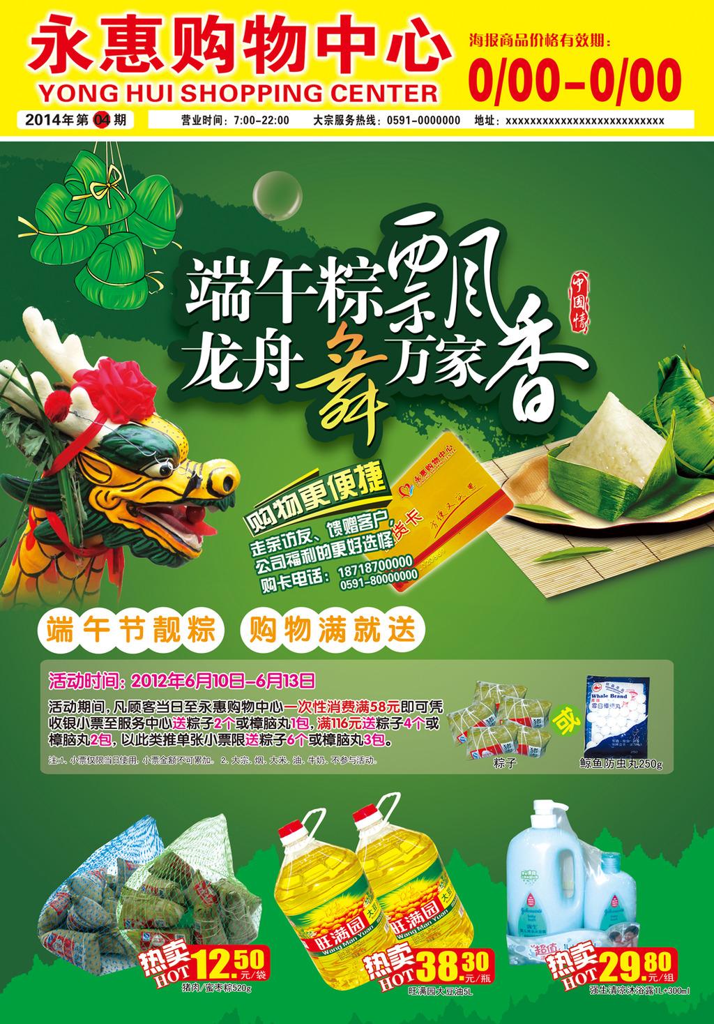 浓情端午 节日 粽子 农船图片