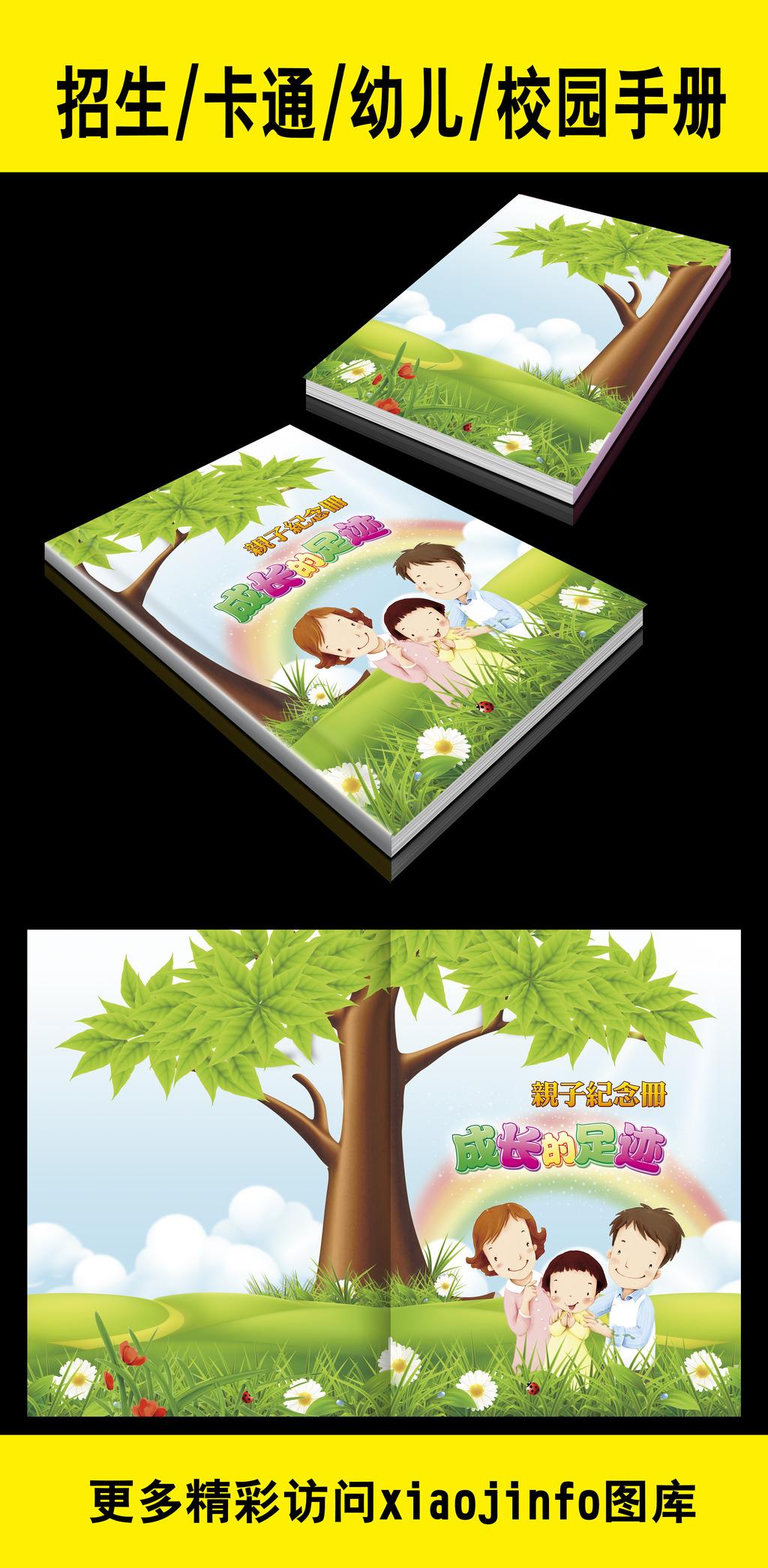 两款儿童画册封面设计