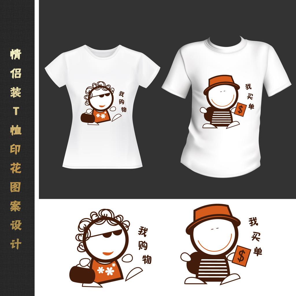 可爱卡通情侣t恤图案设计模板下载