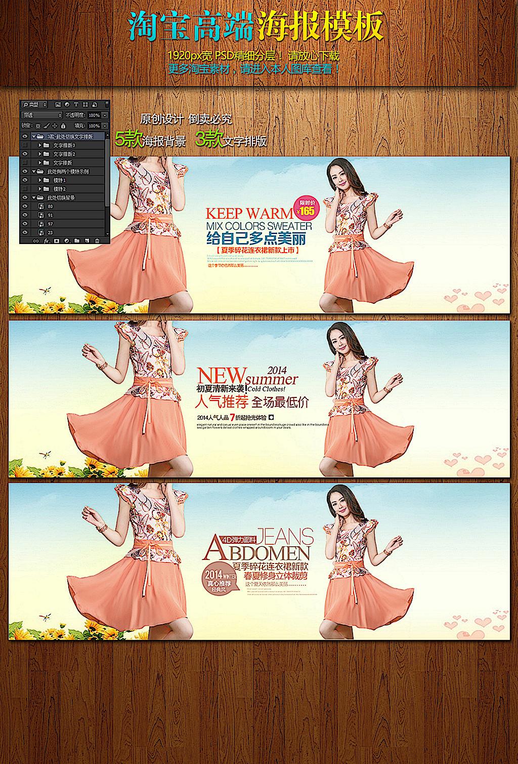 淘宝天猫夏季女装服装海报母亲节海报