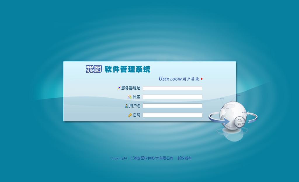 公司网站登录界面模板