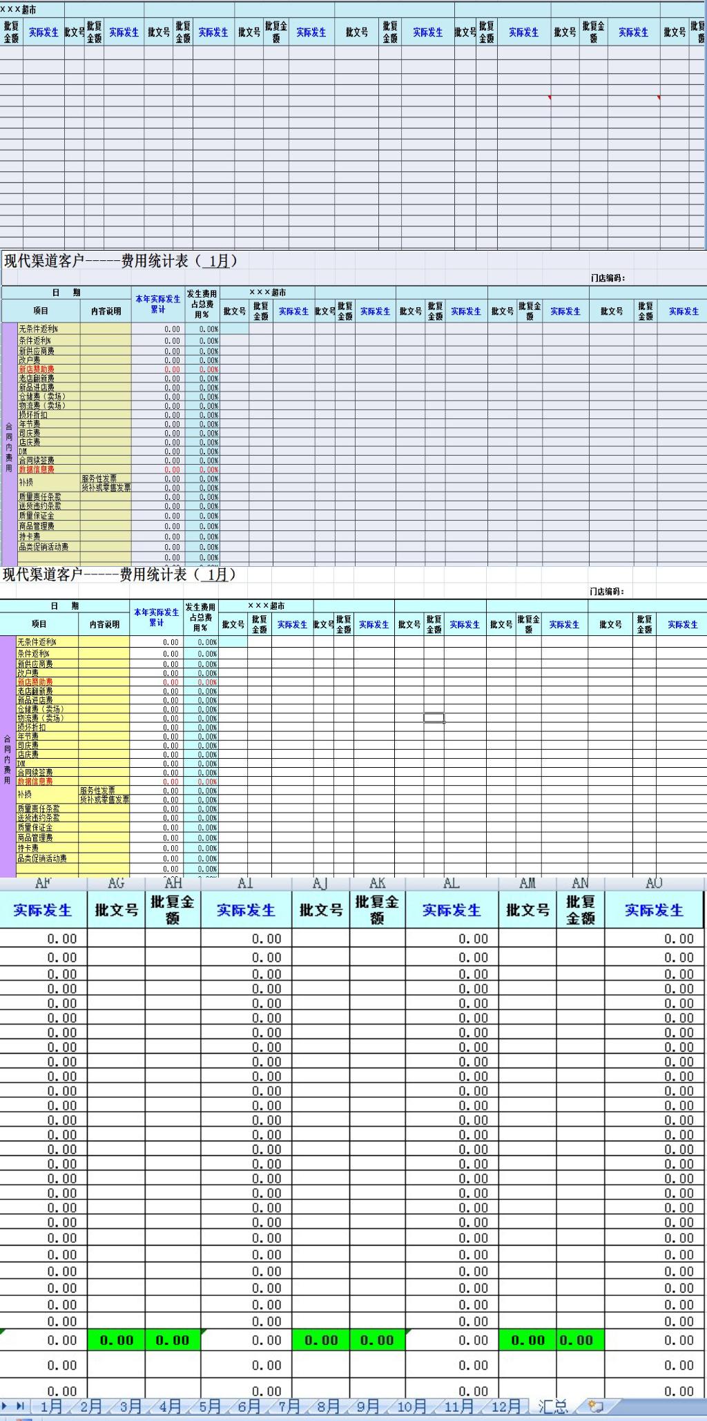 卖场费用报表模板图片下载