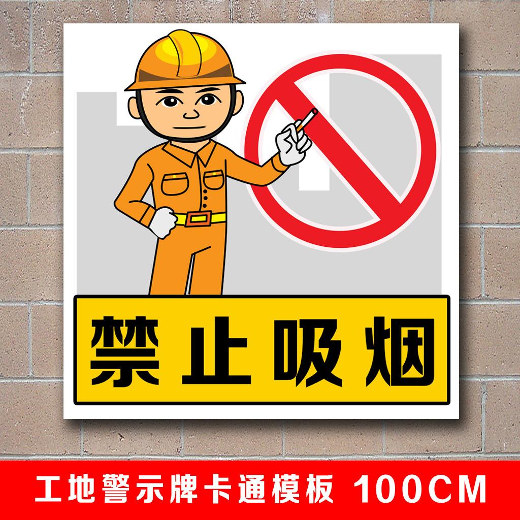 工地现场安全警示牌
