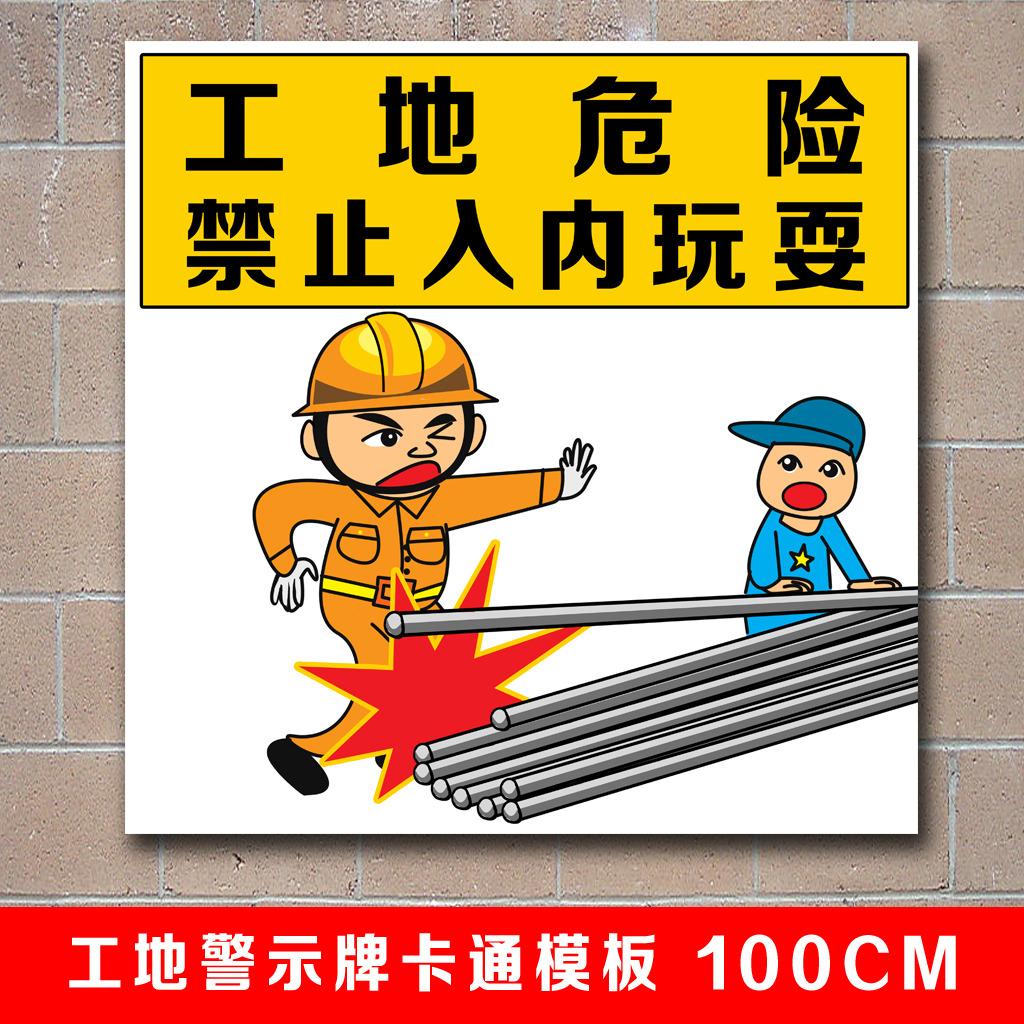 工地警示牌工地警示标语