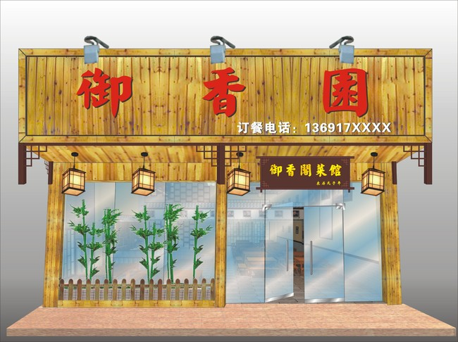 背景墙|装饰画 其他 室外设计 > 店面门头效果图模板下载cdr格式文件