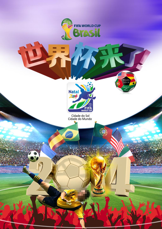 世界杯吉祥物 界杯海报 世界杯模板 巴西世界杯 2014世界杯 足球比赛