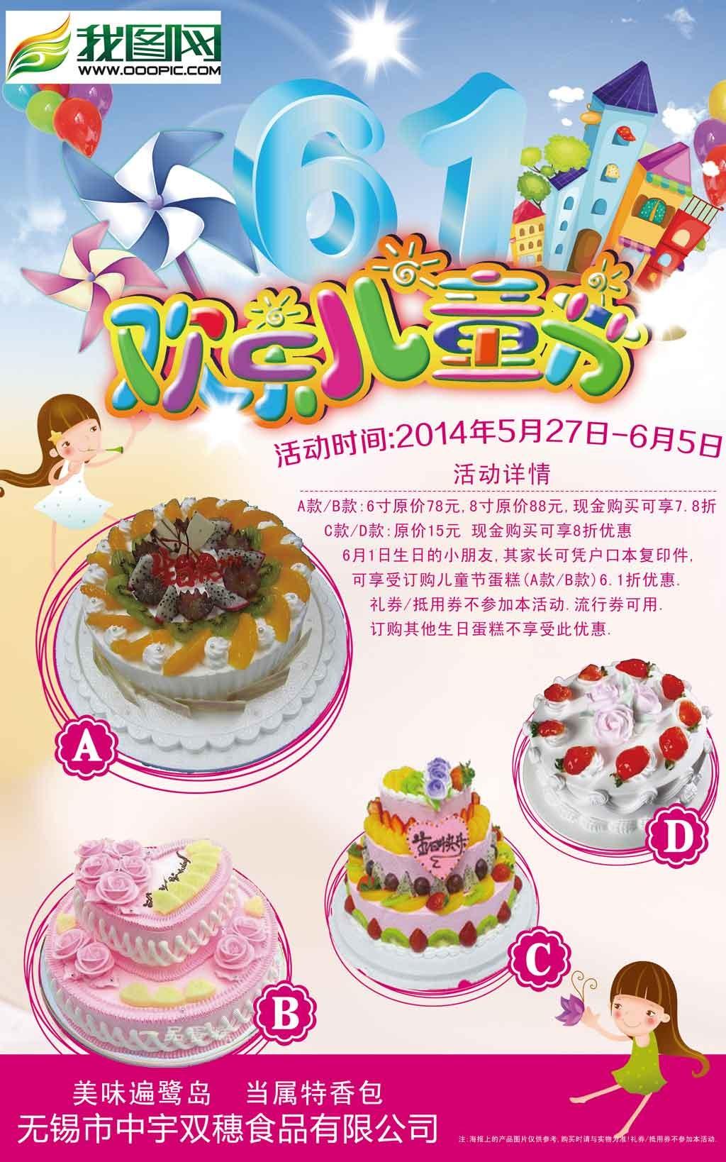 卡通蛋糕海报图