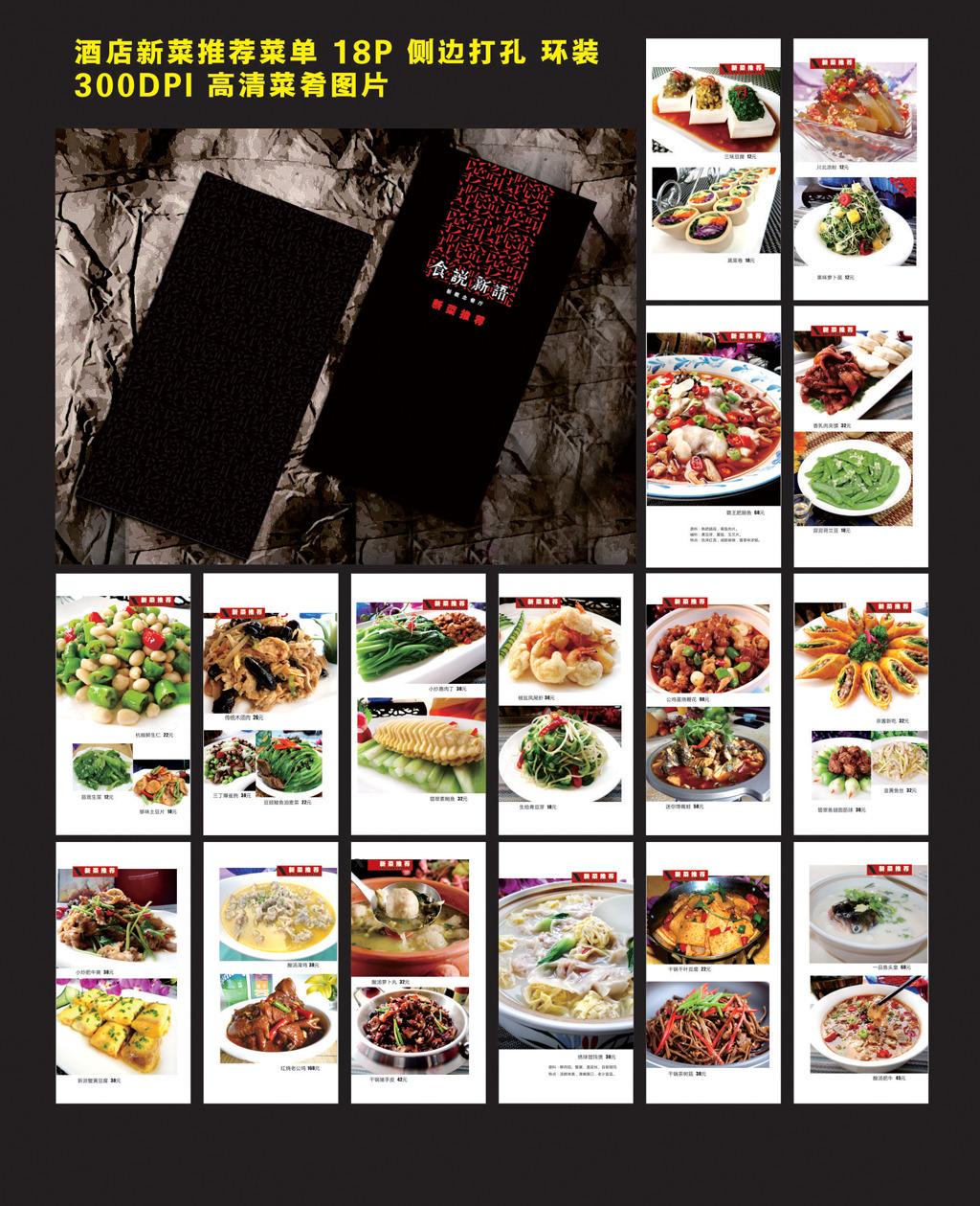 新菜推荐菜单模板下载(图片编号:12025092)_菜单 菜谱