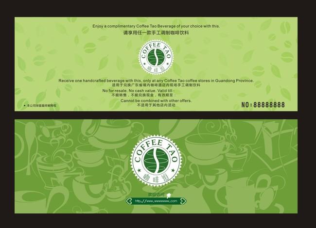 绿色清新咖啡优惠券代金券设计模板