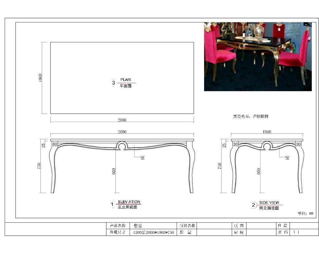 6人餐桌尺寸规格