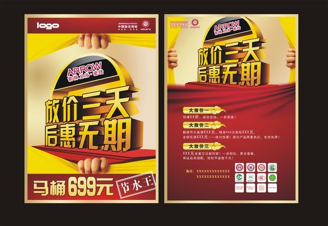 喜庆马桶促销活动宣传单设计