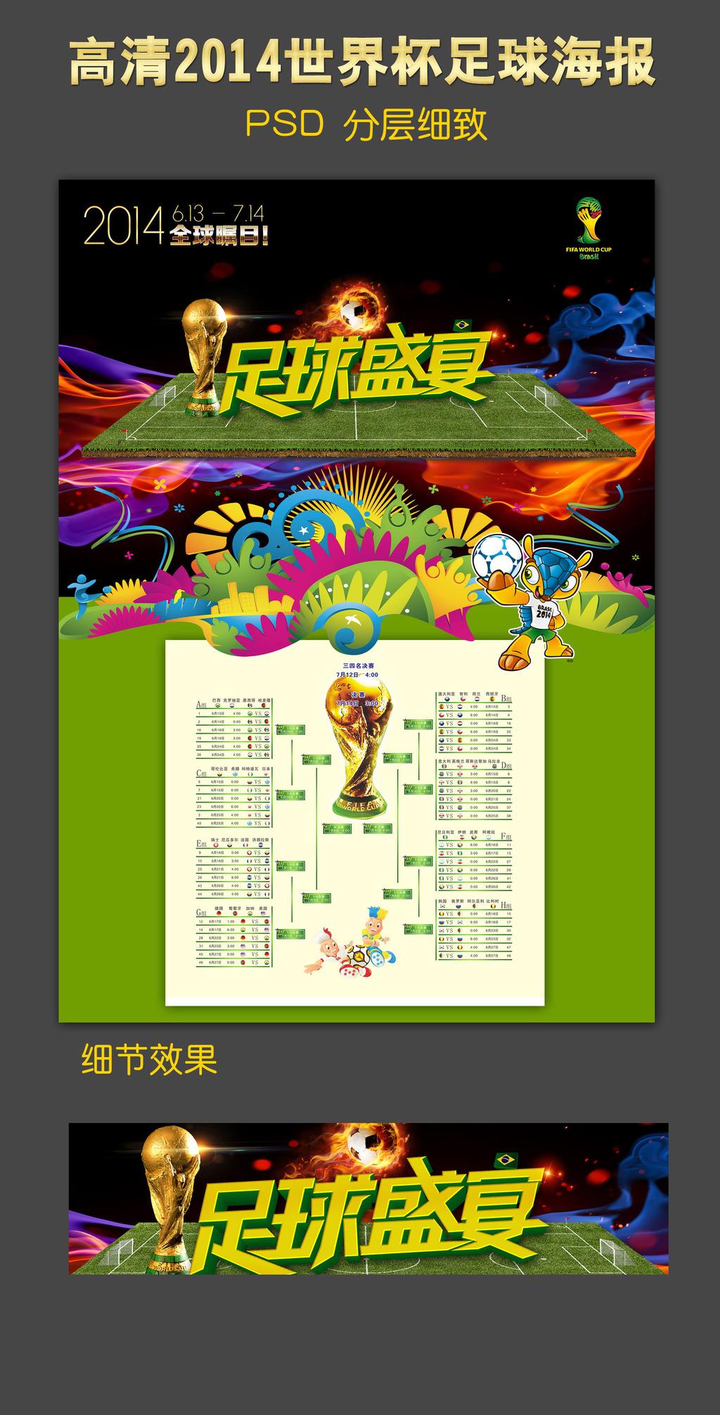 2014巴西足球世界杯海报赛程表模板下载