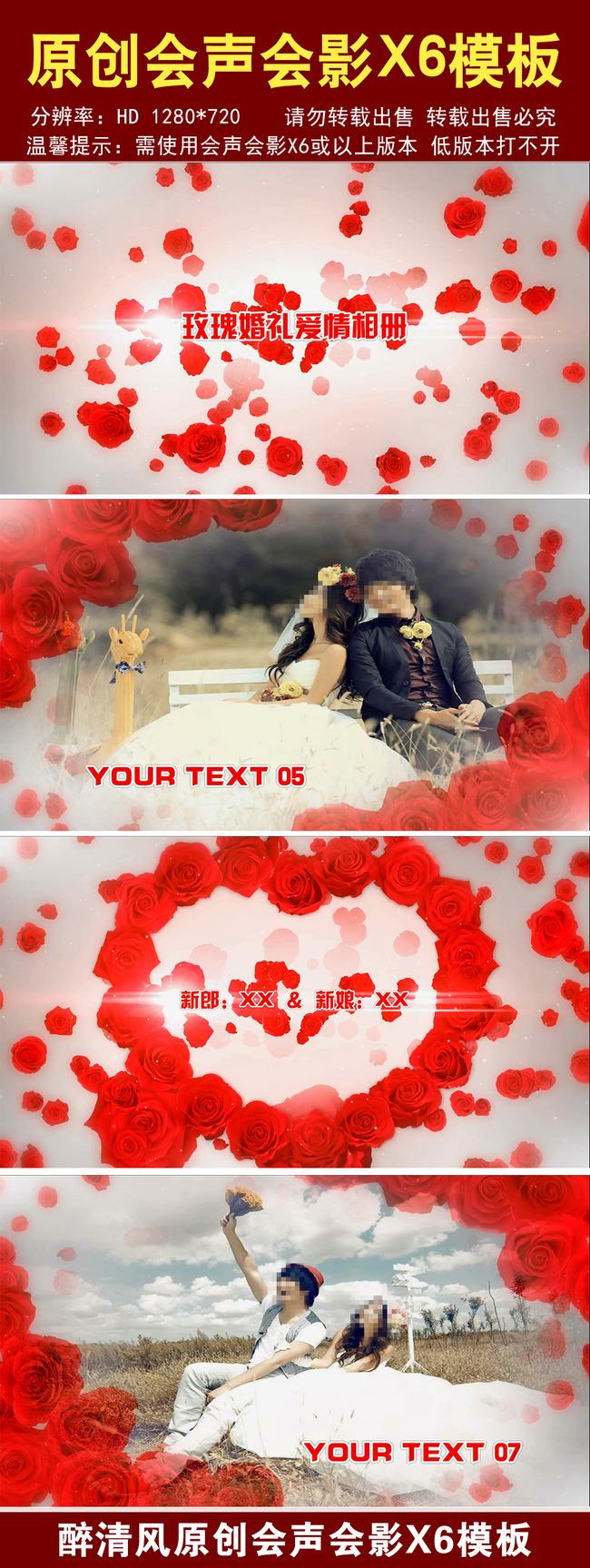会声会影x6模板玫瑰婚礼爱情相册