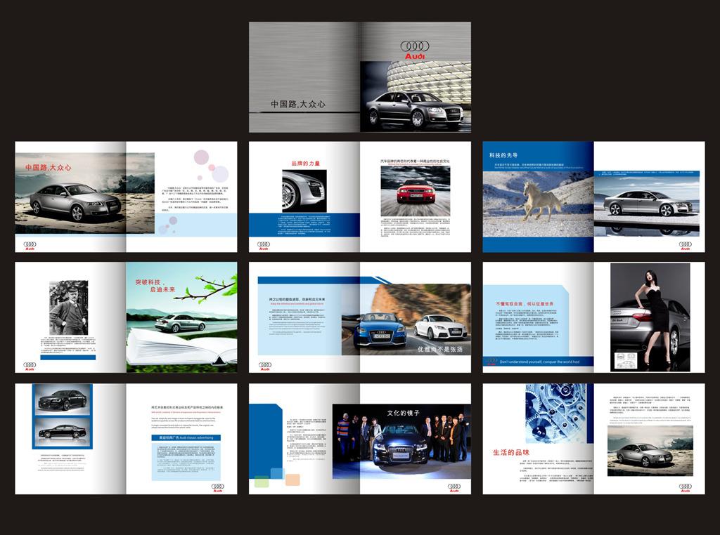 画册设计宝马奥迪奔驰汽车宣传