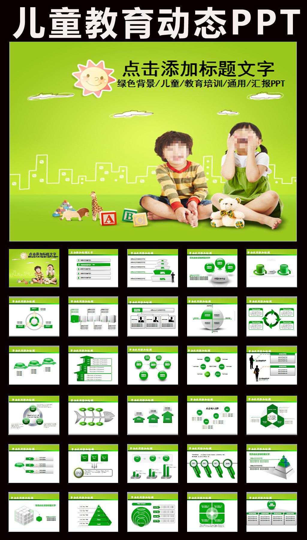 动态儿童教育课件温馨教学清新ppt模板