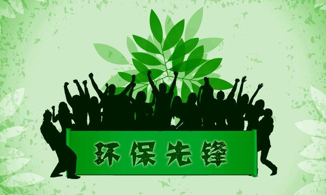 校园环境保护志愿活动宣传海报