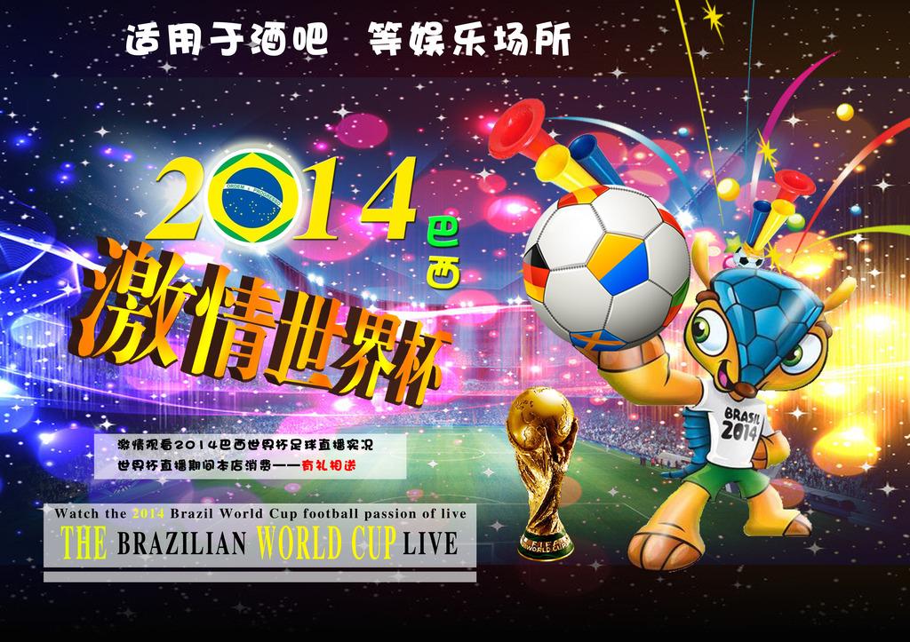 2014巴西足球世界杯宣传海报下载图片