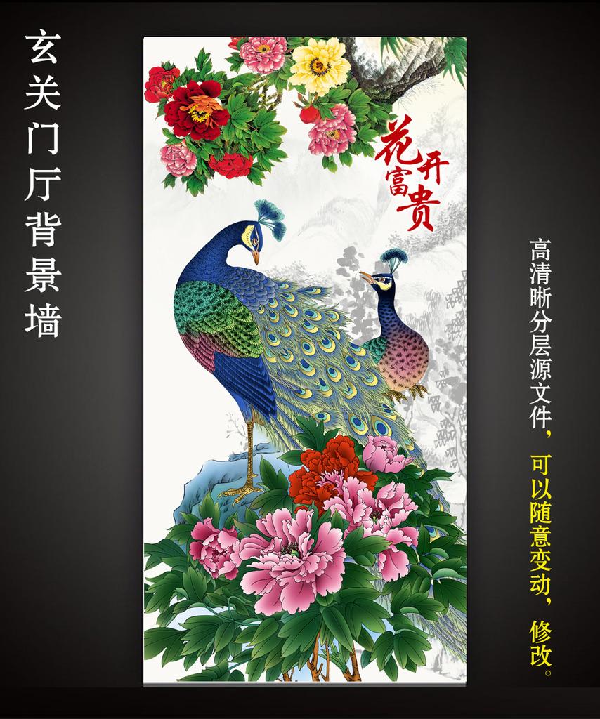 花开富贵孔雀牡丹图工笔画玄关背景墙图片