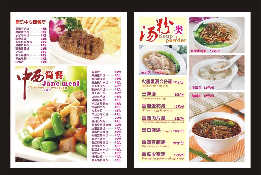 平面设计 宣传单 彩页|dm单页 > 中西简餐餐厅菜单宣传单  下一张&nbs