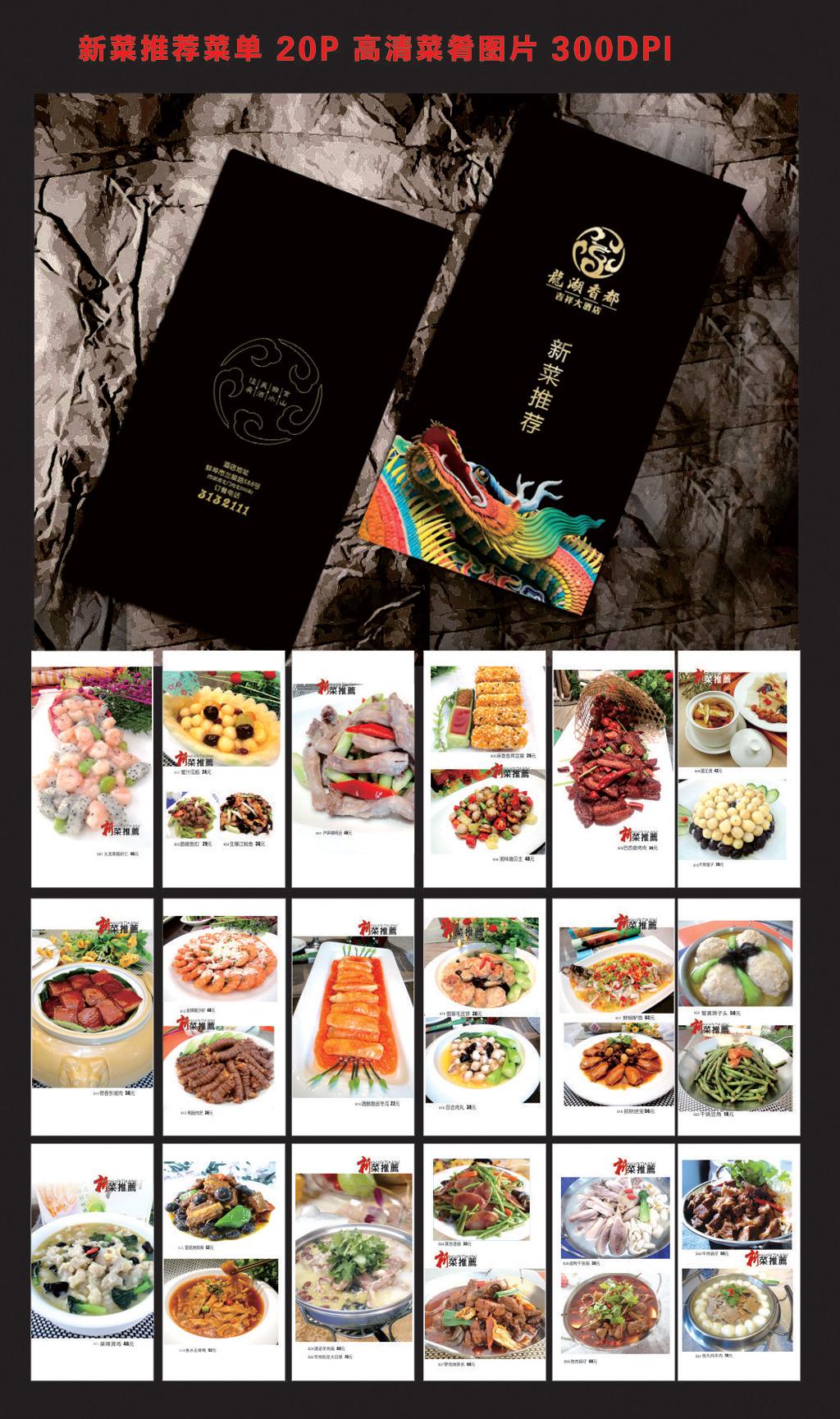 酒店新菜推荐菜单模板下载