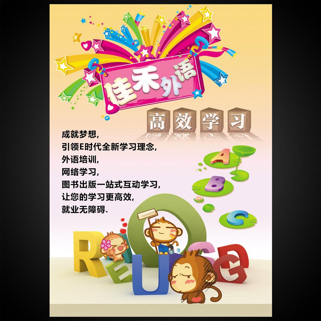 儿童外语招生宣传单模板下载psd