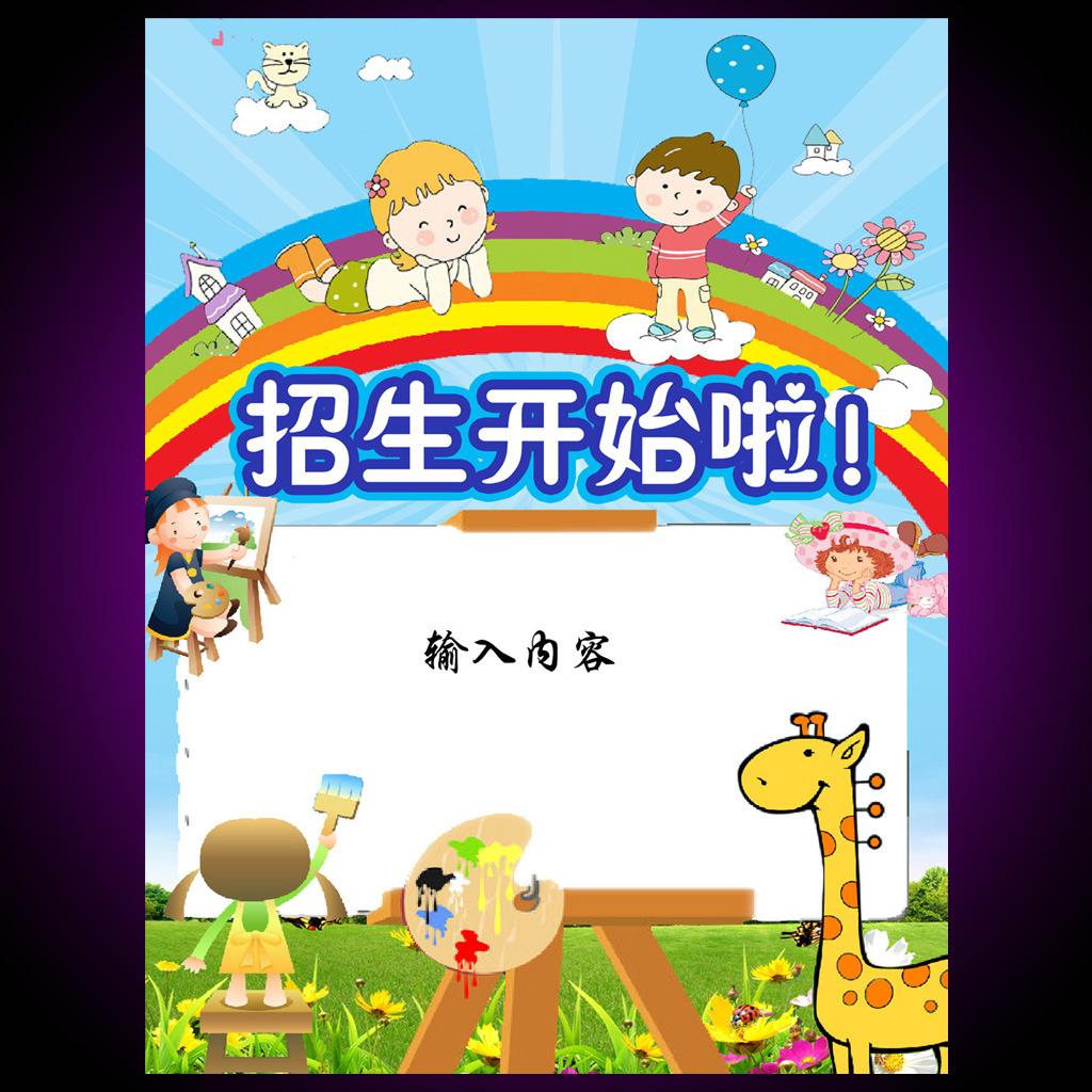 幼儿园招生宣传单设计模板下载psd