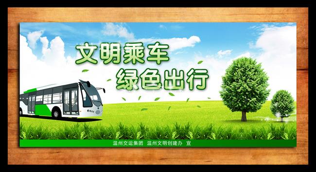 创文明城市文明乘车绿色出行
