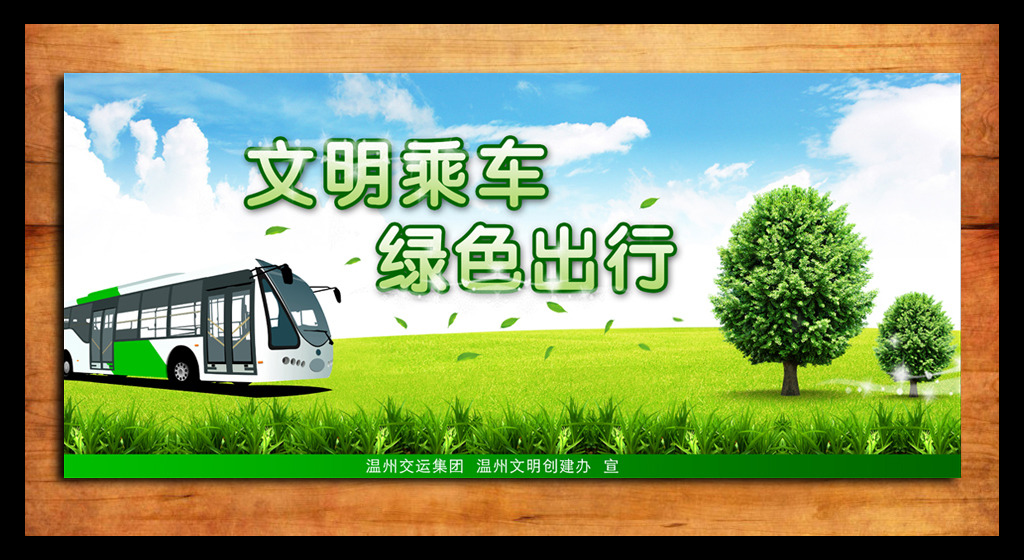 创建卫生城市 创卫生城市 国家卫生城市 创卫 创森 公益广告 公益图片
