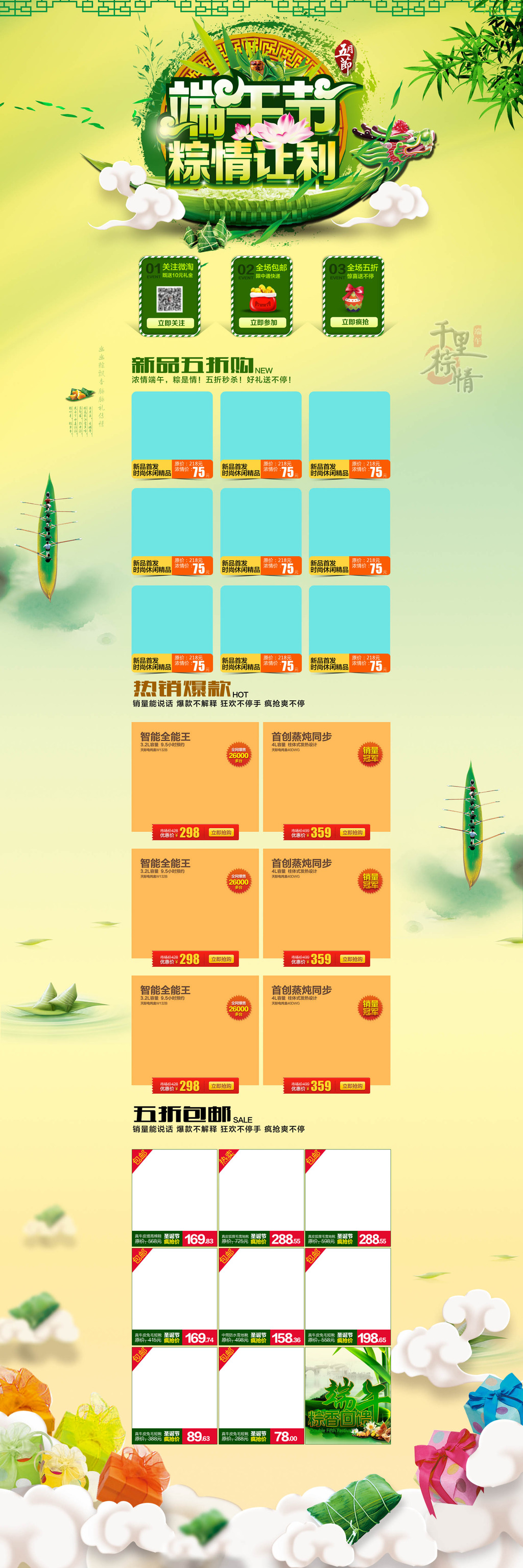 淘宝天猫端午节首页装修模板模板下载(图片编号:)