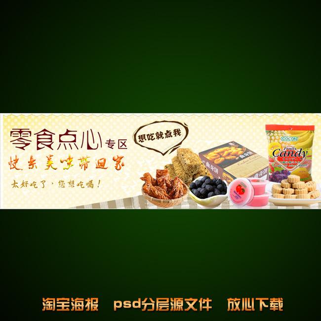 零食淘宝网店促销海报模板设计