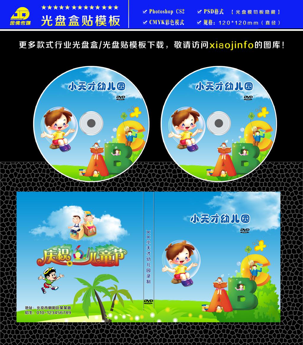 幼儿园卡通素材六一儿童节素材