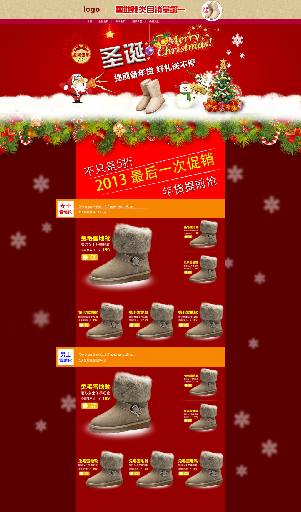 淘宝圣诞节女鞋促销店铺首页模板图片下载 淘宝双12活动 促销页面