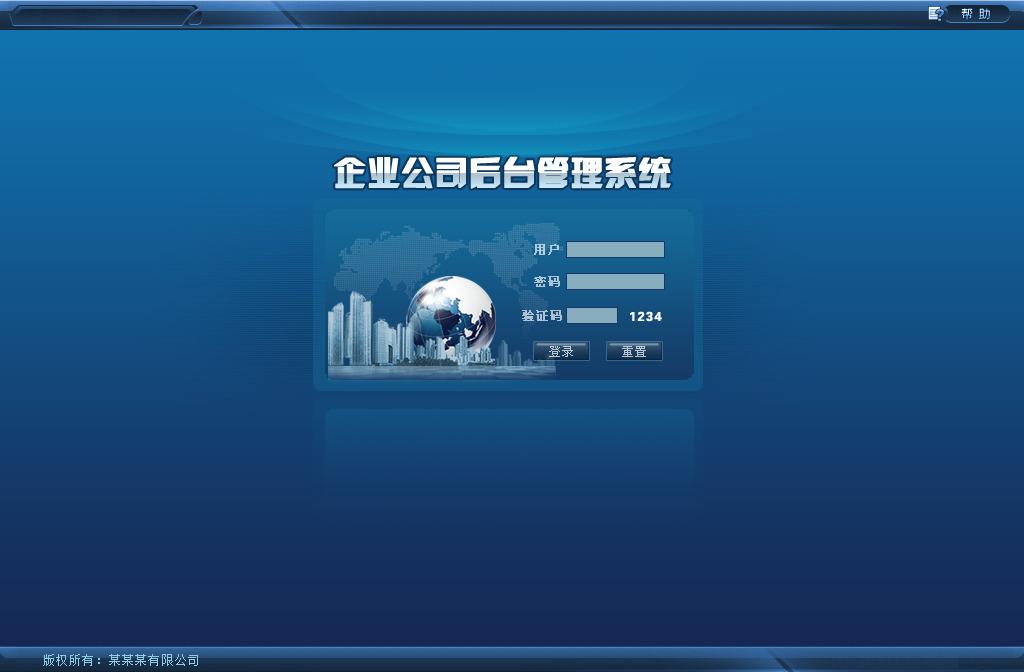 企业公司网站后台登录界面模板