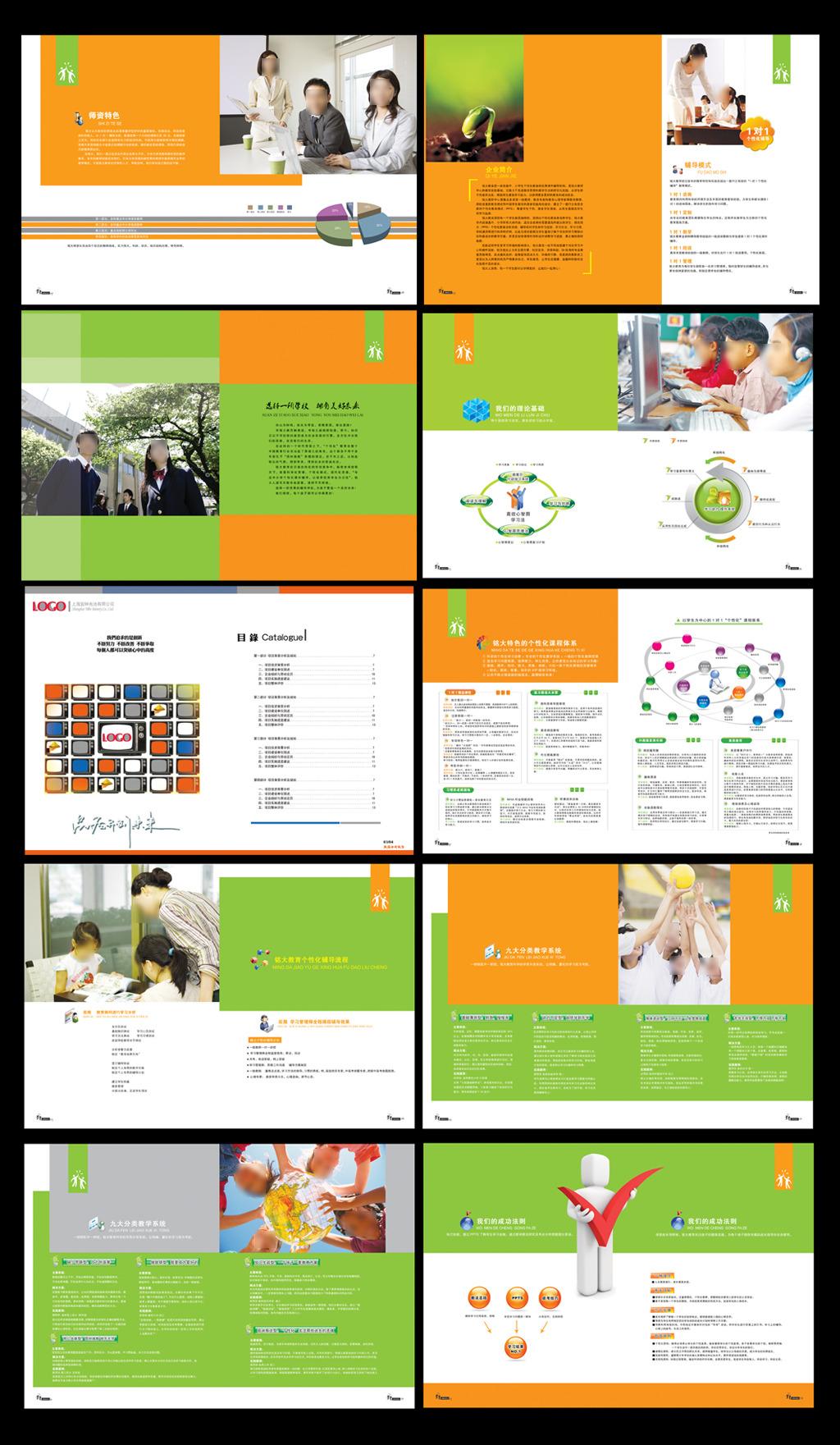 画册设计 教育画册设计(整套) > 儿童学生教育培训招生画册手册宣传册
