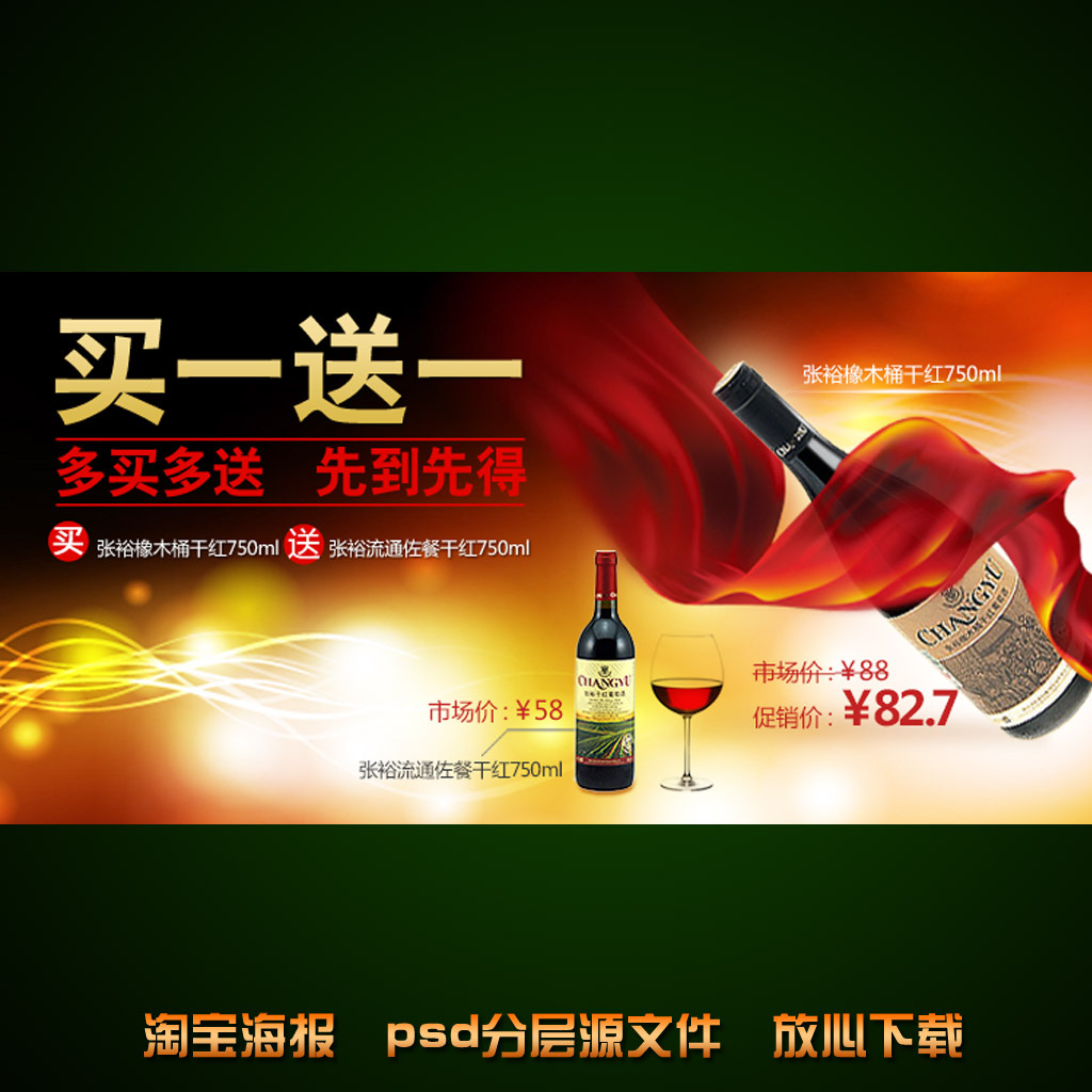 红酒淘宝网店宣传海报设计模板下载(图片编号:)_食品