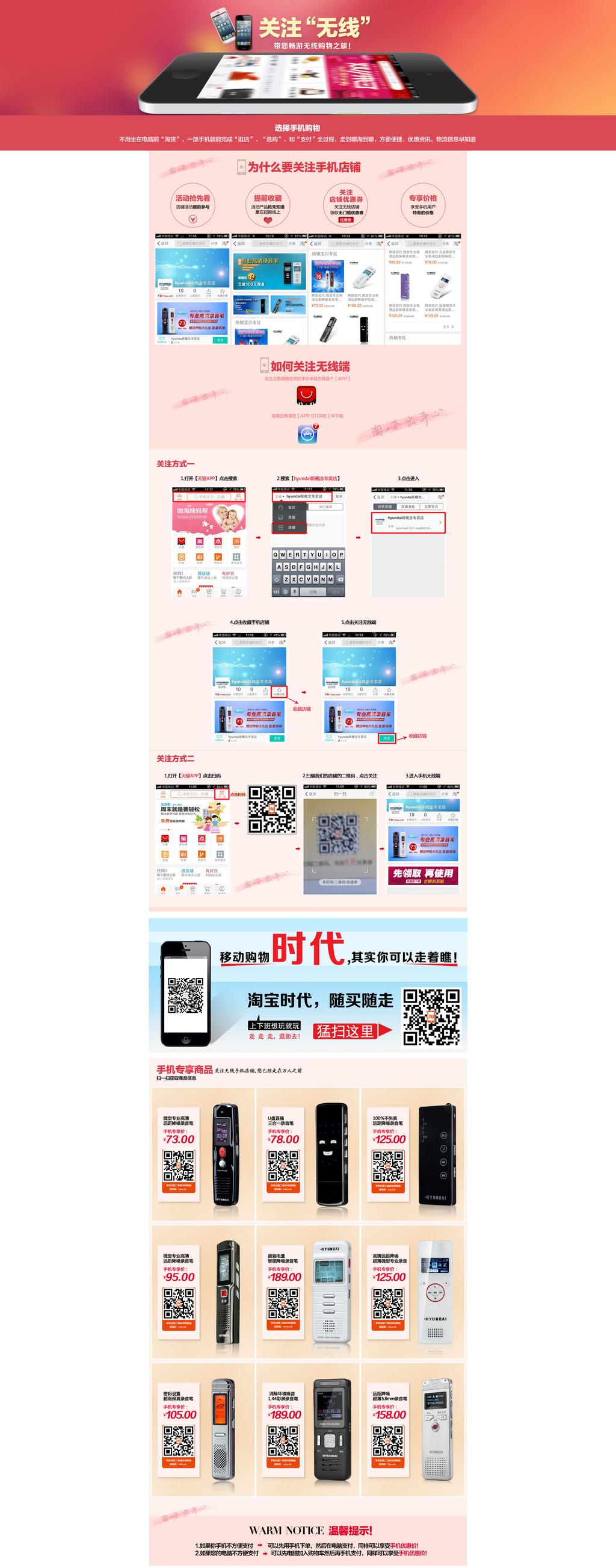 淘宝手机无线专享模板天猫手机活动页面