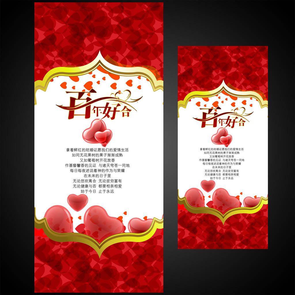 浪漫玫瑰通用婚庆婚礼x展架易拉宝模板