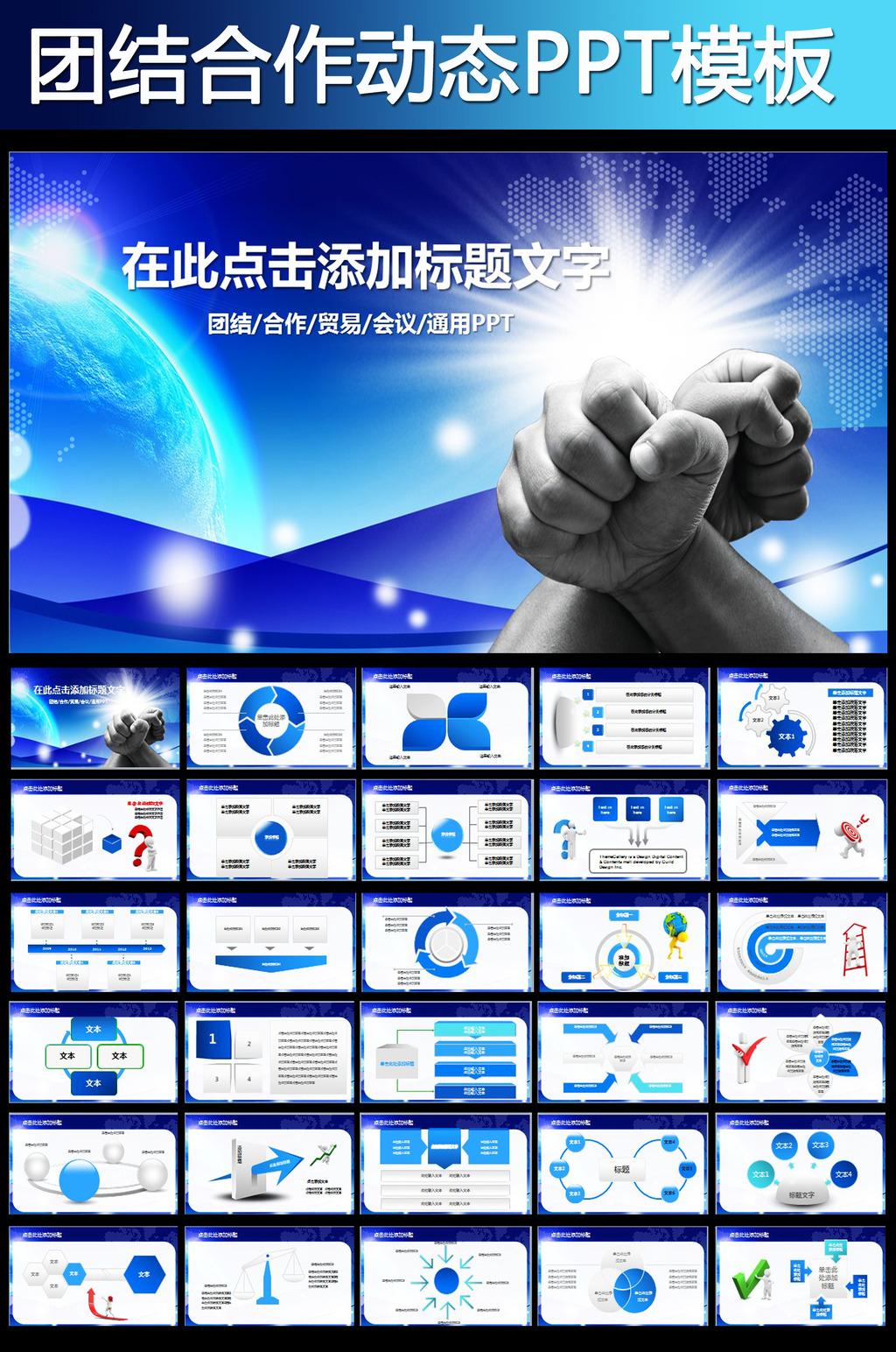 团队合作商务贸易会议报告总结ppt模板