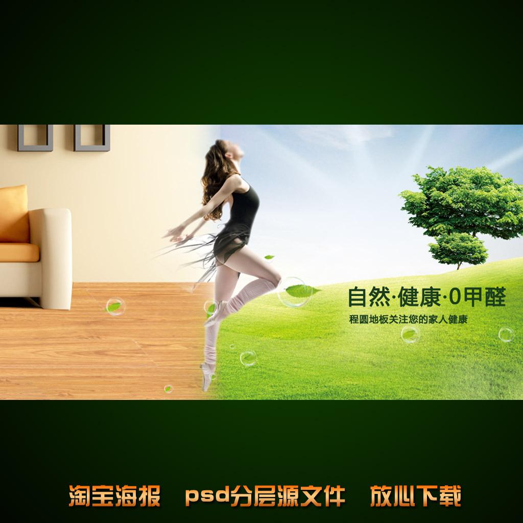 木质地板淘宝网店宣传海报模板设计