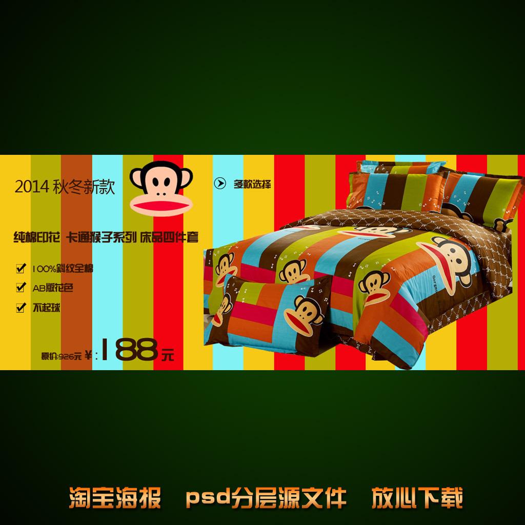 儿童棉被淘宝网店宣传海报模板设计