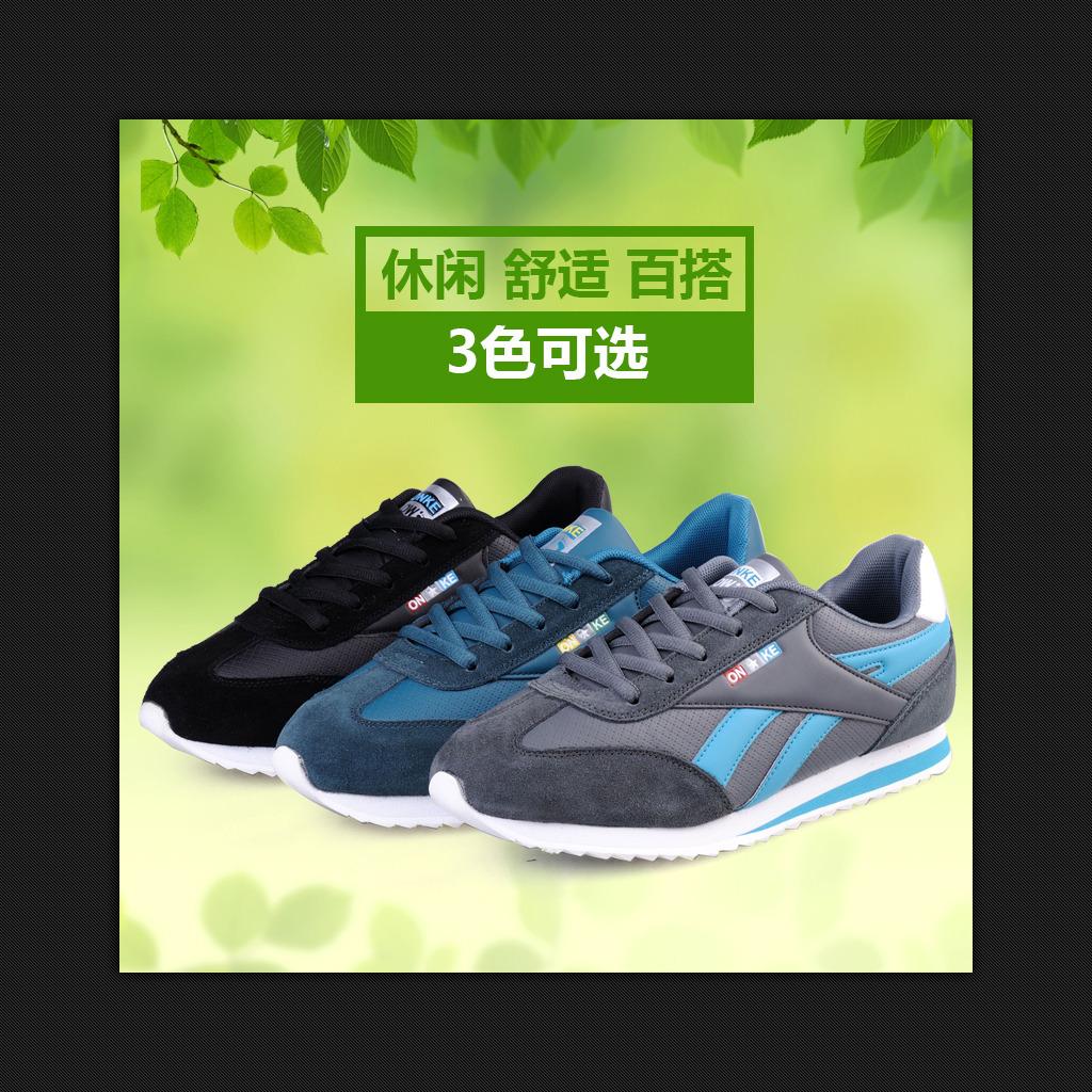 素材 模板/淘宝天猫鞋子直通车推广主图PSD素材模板