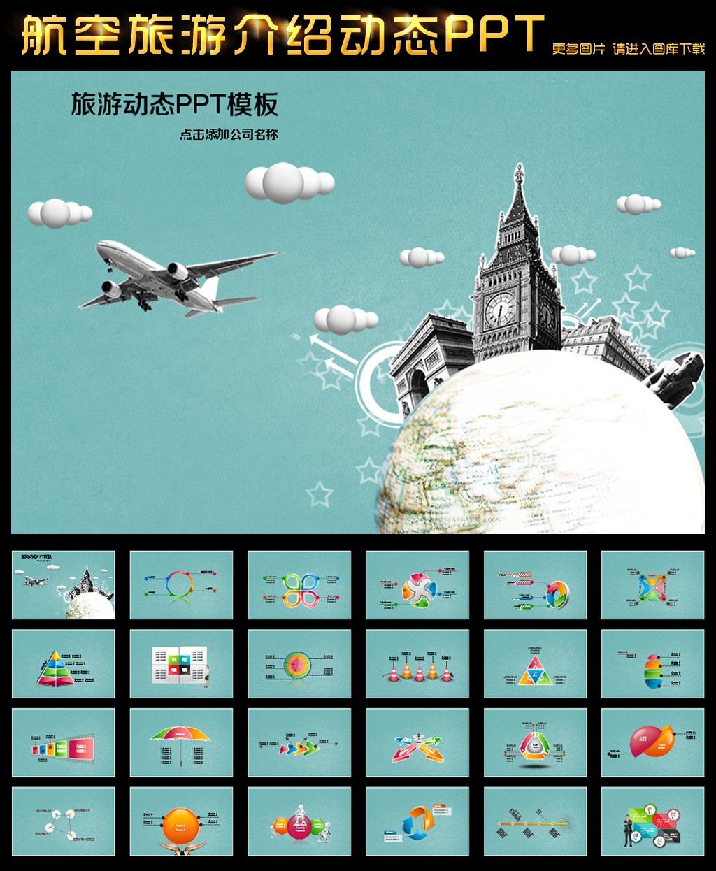 航空旅游动态动画ppt模板