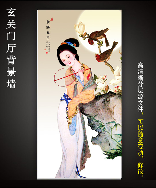古代美女仕女图古典中国风月亮玄关背景墙