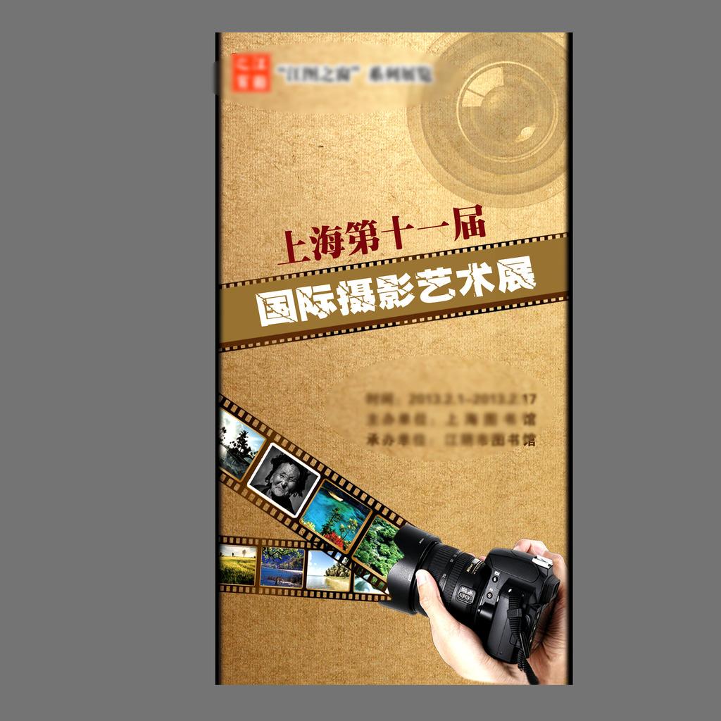 艺术展展架素材下载图片下载 艺术展展架设计 摄影展展架设计 国际