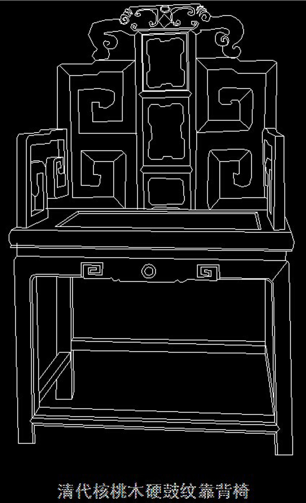 清代核桃木硬鼓纹靠背椅cad图
