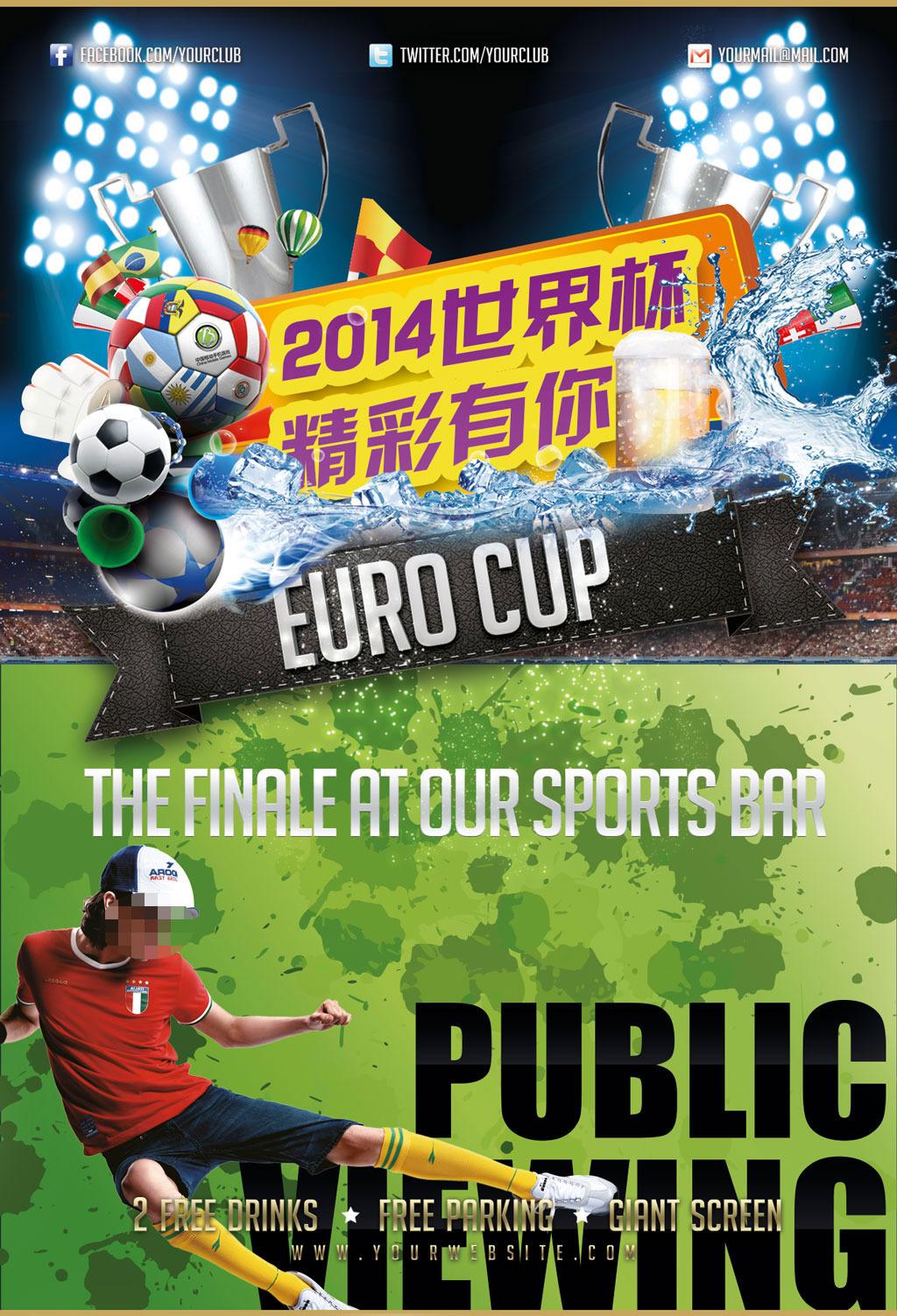 世界杯足球赛海报设计啤酒节海报图片