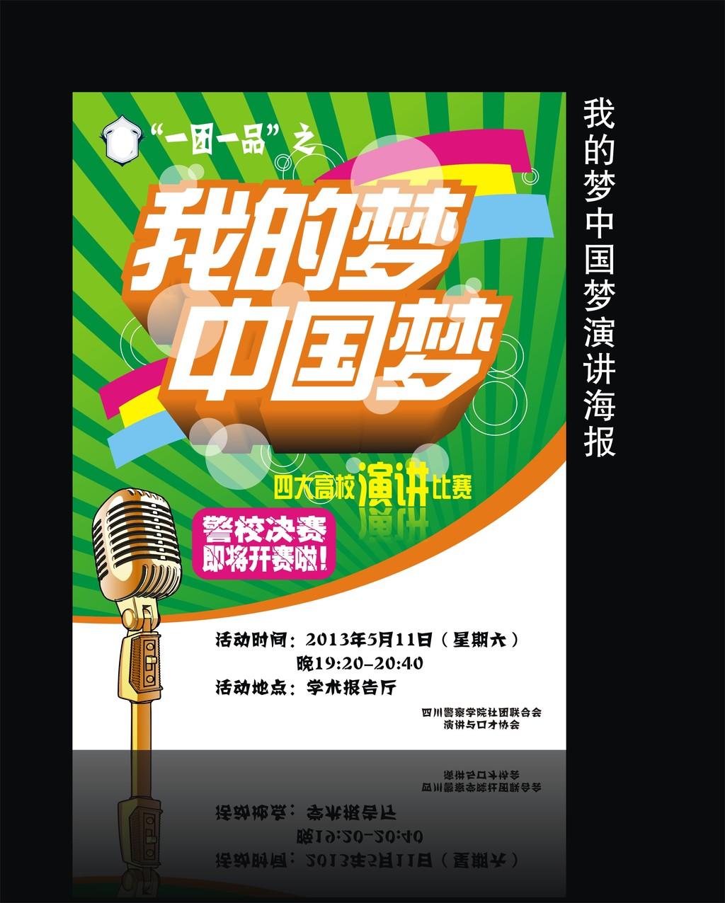 我的梦中国梦演讲比赛海报