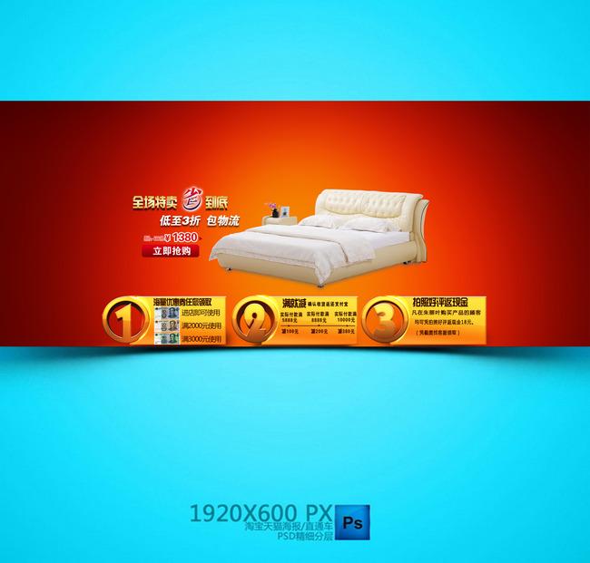 家具木床淘宝网店宣传海报模板设计