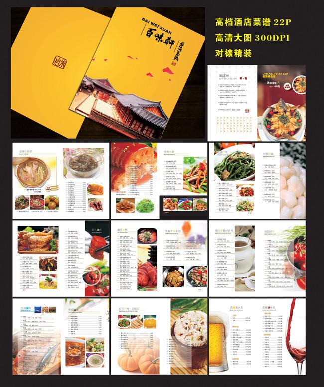 高档餐厅菜单模板下载(图片编号:12043991)