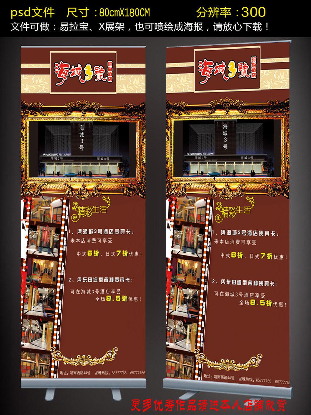 高档酒店x展架设计模板